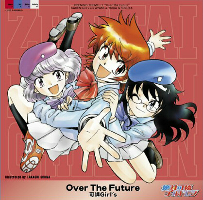 Over The Future(初回限定盤 DVD付)