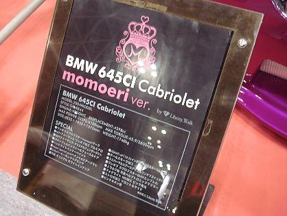BMW 645CL