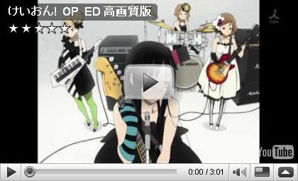 けいおん! OP ED 高画質版