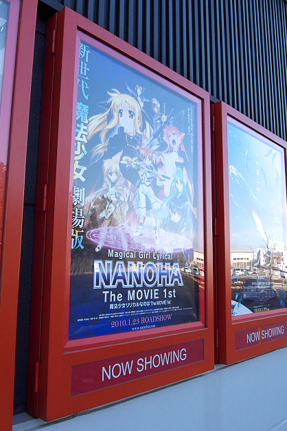 NANOHA The MOVIE 1st.